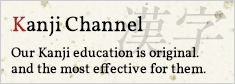 Kanji Channel Our Kanji education is original.and the most effective for them.